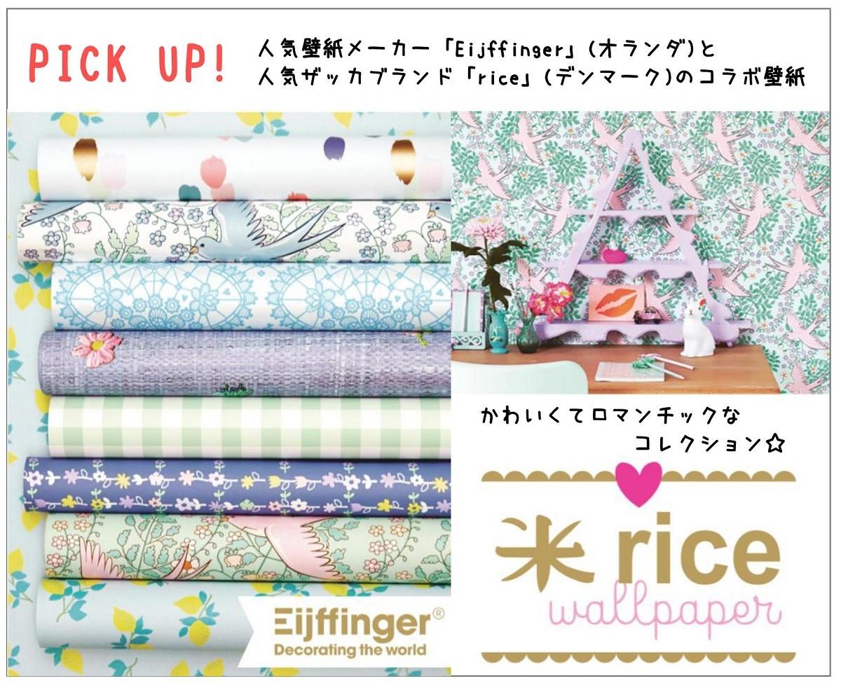 PICK UP!デンマークの人気雑貨ブランド「rice(ライス)」と、オランダの壁紙メーカー「Eijffinger(アイフィンガー)」がコラボしたとってもかわいい輸入壁紙