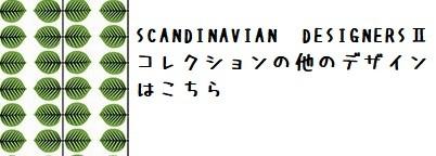 SCANDINABIAN DESIGNERS2他のデザインはこちら