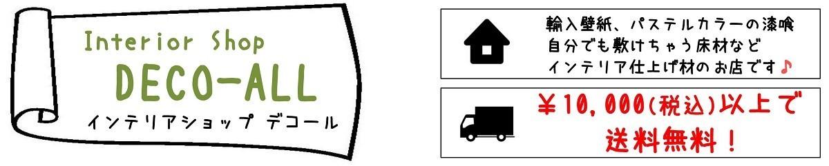 ○輸入壁紙・床材・練り漆喰・ウォールステッカーなど内装材のお店インテリアショップデコール○¥10000以上で送料無料