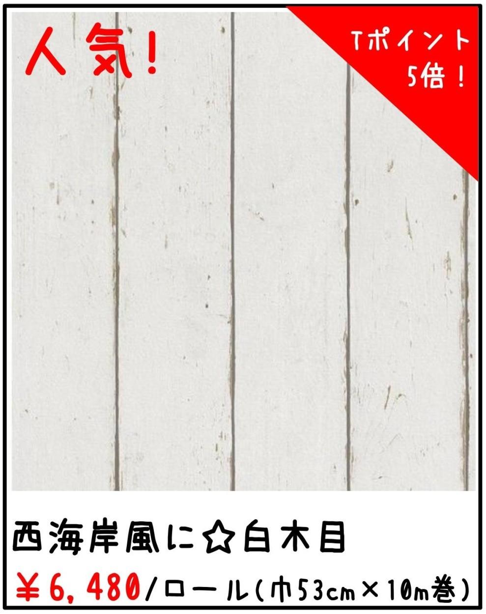 rasch白木目 479638 西海岸風インテリアにオススメの古材風(廃材風)