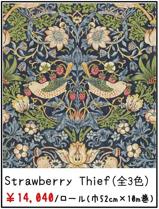 イチゴ泥棒 Strawberry Thief(ストロベリーチーフ)