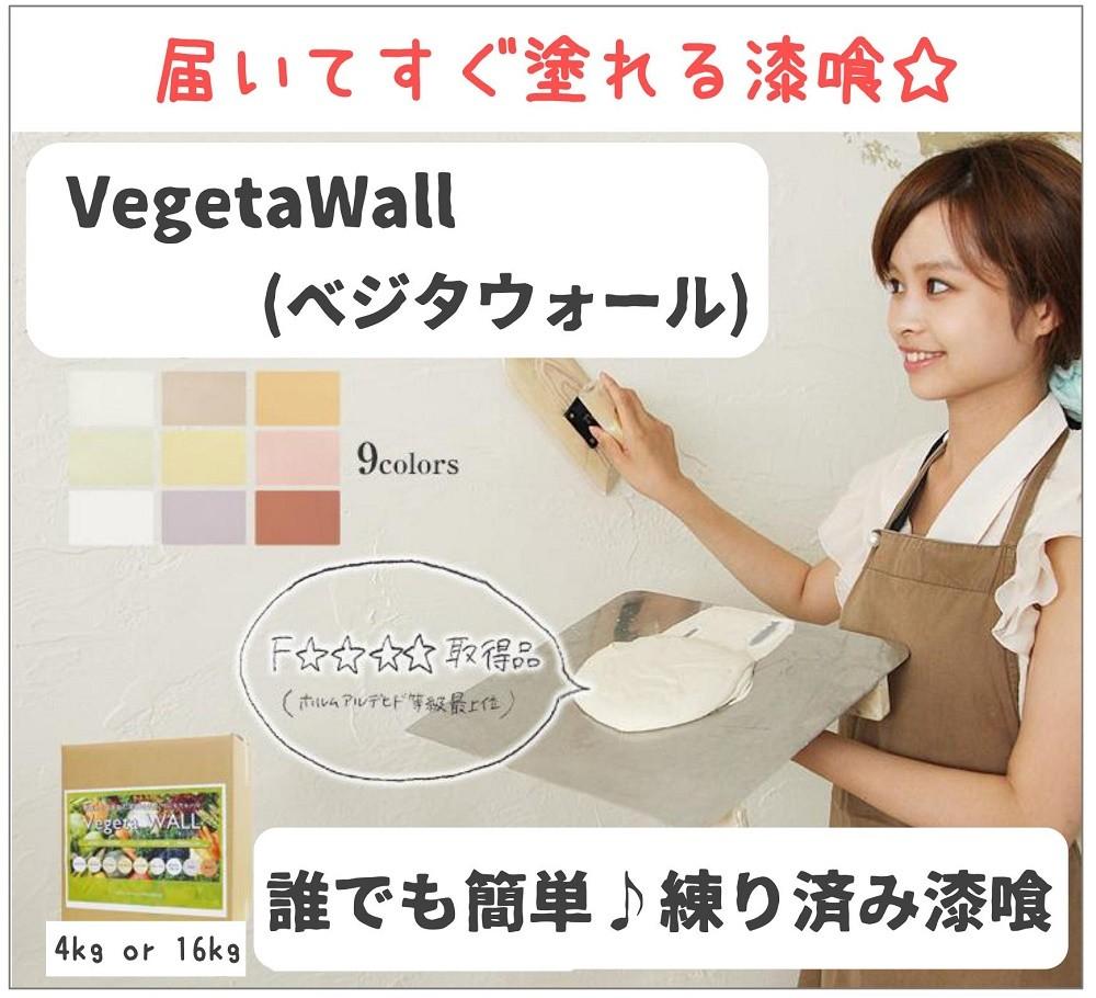 誰でも簡単施工!練り済み漆喰ベジタウォール。パステルカラーがかわいい練り漆喰「VegetaWall」