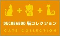 DECOBABOO猫コレクション
