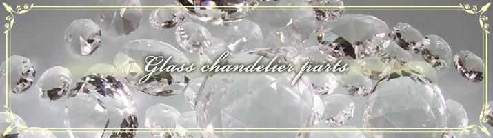 ガラス製シャンデリアパーツ