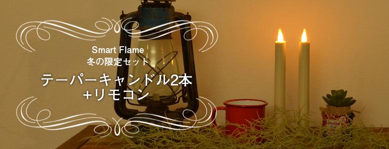 限定セット 360度どこから見てもリアル。炎がゆらめくLEDキャンドルSmart Flame Taper candle