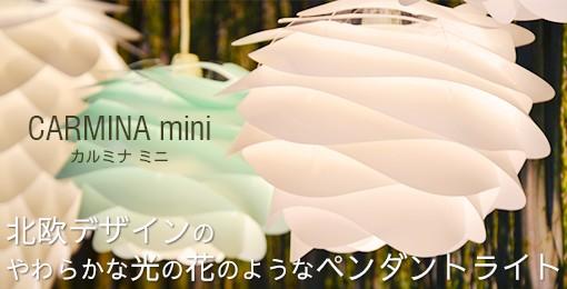 VITA コロンとかわいい花のようなペンダントライト CARMINA mini(カルミナ ミニ)
