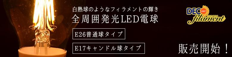 LED電球デコ・フィラメントシリーズ販売開始!