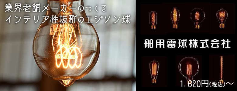 舶用電球株式会社のエジソン球各モデル販売開始!
