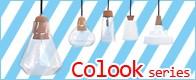 LuCerca Colook ルチェルカ コルックシリーズ