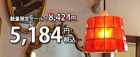限定!ロハスミニ1灯ペンダント 8,424→5,184円