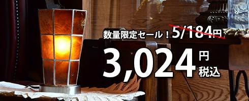 限定!ロハステーブル 5,184→3,024円