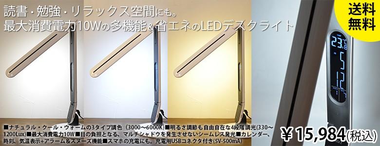 新型登場!多機能&省エネ スタイリッシュなLEDデスクライトLEDOCK2(レドック2)