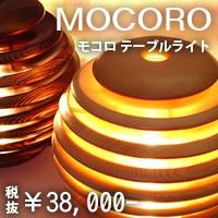 谷俊幸 MOCOROテーブルライト 38,000円(税抜)