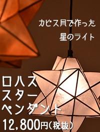 カピス貝で作った星のペンダントライト ROXAS Star Pendant(ロハス スターペンダント)税抜12,800円