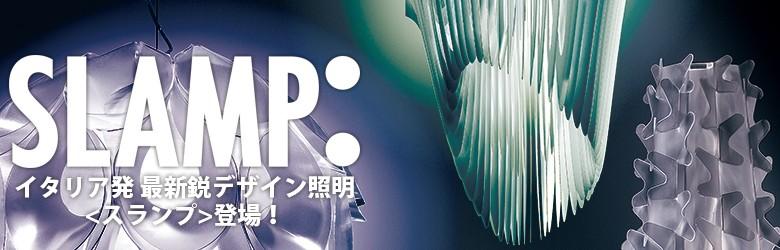 イタリア発最先端デザイナーズ照明ブランド「SLAMP:」一般販売開始!