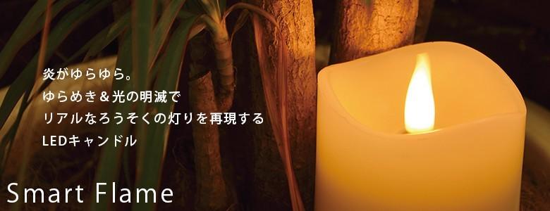 360度どこから見てもリアル。炎がゆらめくLEDキャンドルSmart Flameシリーズ発売!