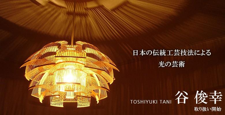 【照明作家 谷 俊幸(たにとしゆき)】日本の伝統工芸技術を用いた照明で世界的に活躍する照明作家のプロダクト