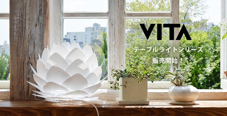 デンマーク【VITA】の人気モデルSILVIA mini、CARMINA miniのテーブルライトタイプが登場!