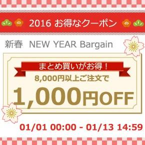 8000円以上で1000円オフ!新春ニューイヤーバーゲン特別クーポン♪