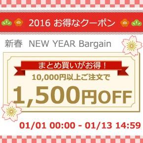 10000円以上で1500円オフ!新春ニューイヤーバーゲン特別クーポン♪