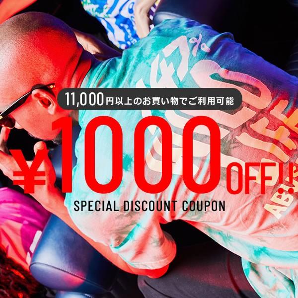 1000円OFFクーポン!【店内全品対象】