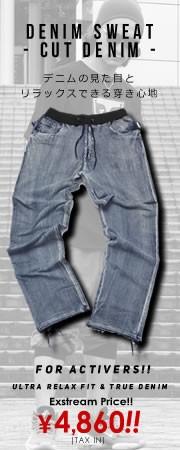 FAC DENIM SWEAT PANTS