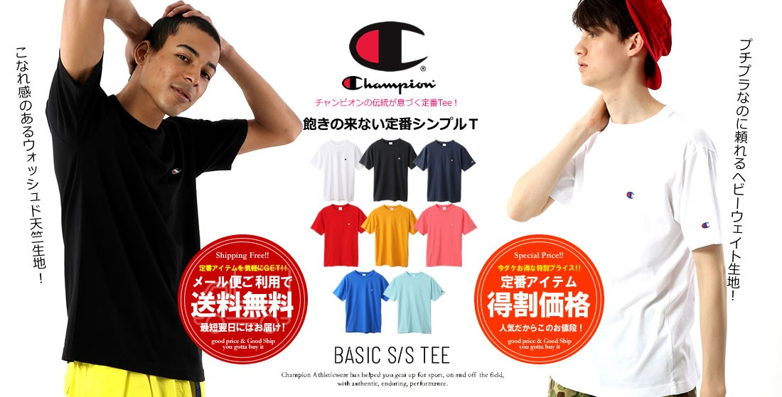Champion チャンピオン ベーシックTシャツ