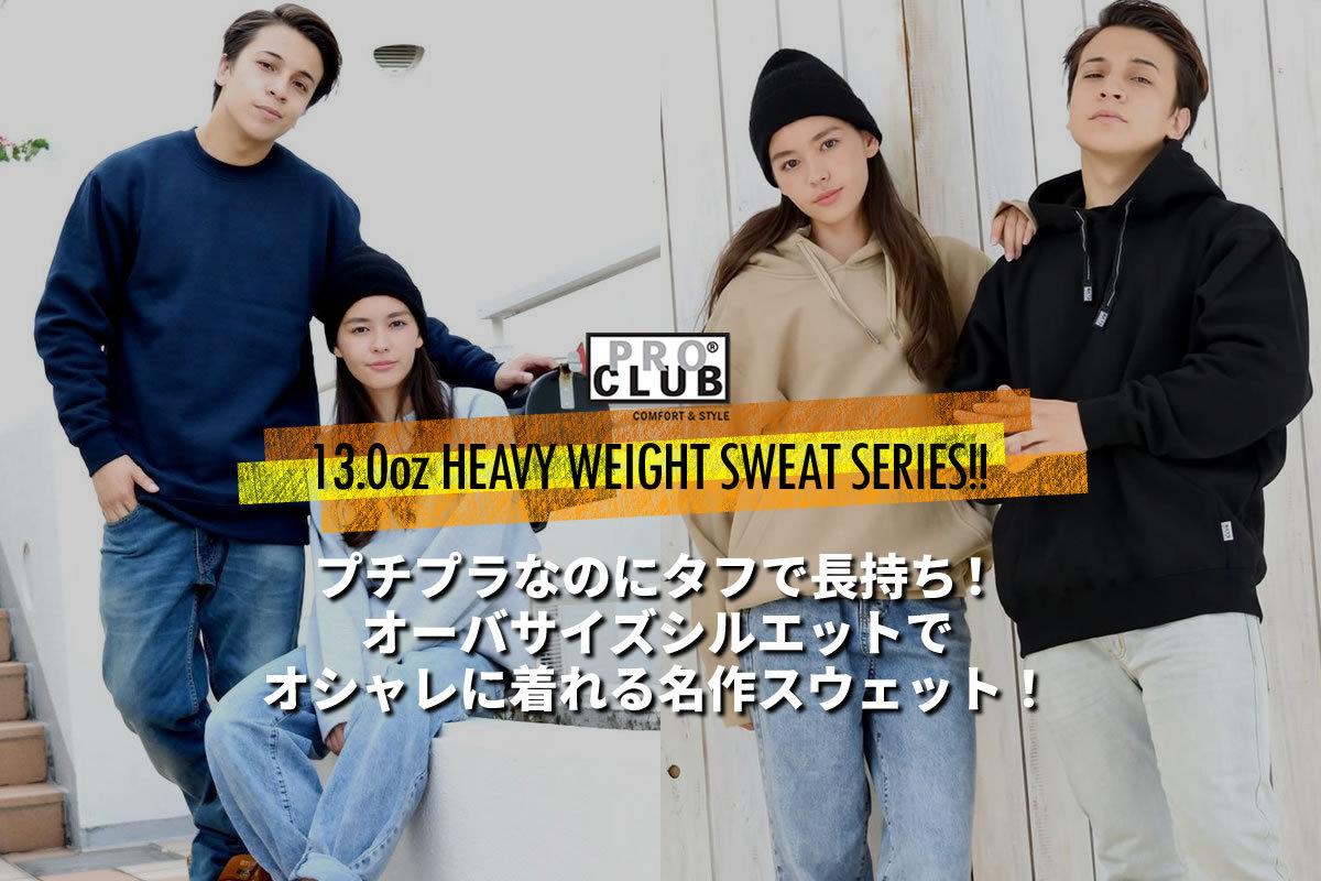 Tシャツだけじゃない!PRO CLUBの優秀ヘビーウェイトスウェットアイテム!