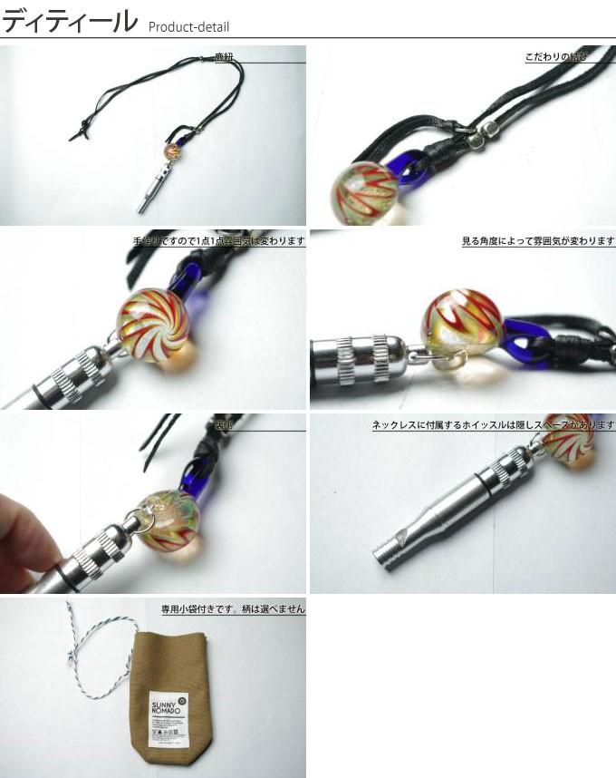 NOMADO×Dragon pipe,ノマド×ドラゴンパイプ,OUTDOOR WHISTLE,ガラスペンダント,TW-036