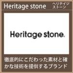 Heritage stone,ヘリテイジストーン