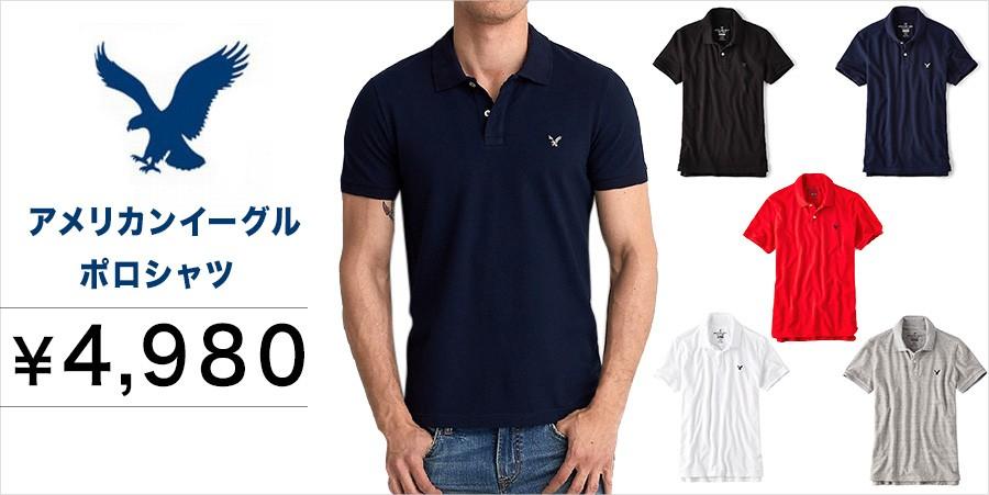 アメリカンイーグルポロシャツ特集
