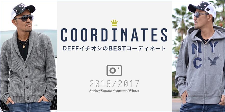 2016/2017秋冬コーディネート特集!
