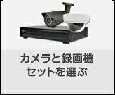 カメラと録画機セットを選ぶ