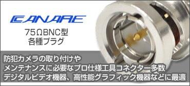 CANARE75ΩBNC型プラグ