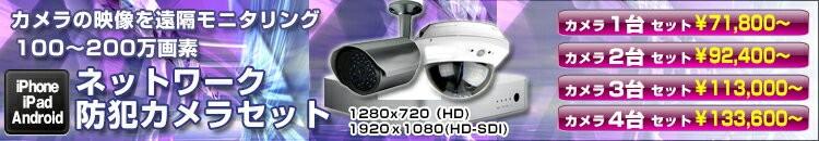 IP防犯カメラ