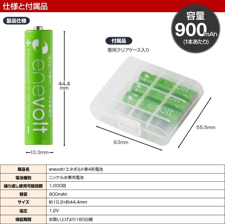 充電池 単4形 充電式 4本セット大容量 エネボルト エネロング 900mah