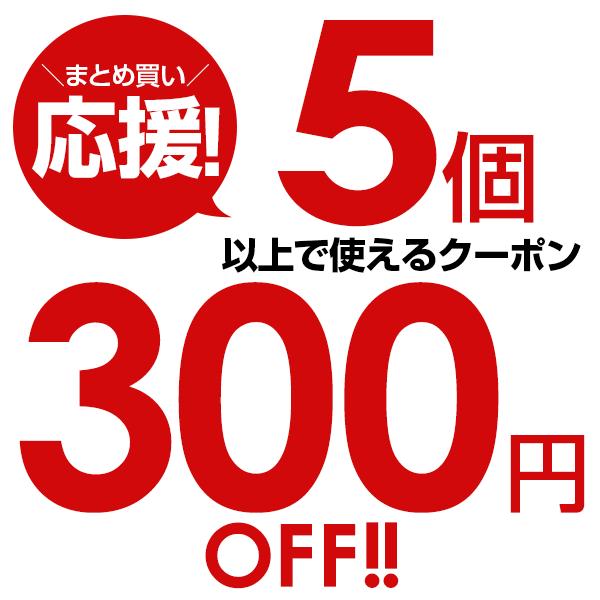 どの商品でも、5個以上まとめ買いで300円OFFクーポン