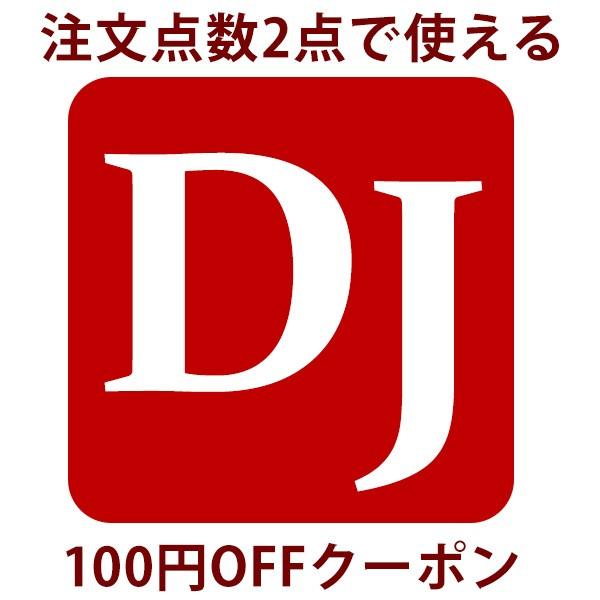 商品2点以上注文で使える100円OFFクーポン