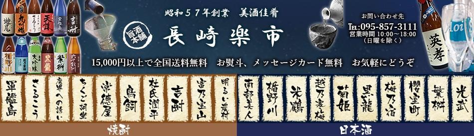 昭和57年創業 名入ラベル 彫刻 老舗 長崎楽市