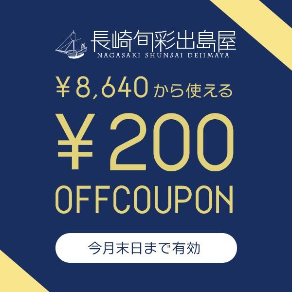 出島屋200円割引クーポン2019年3月版