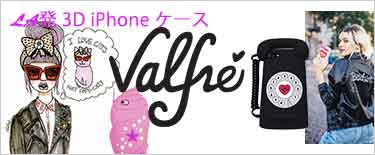 Valfre ヴァルフェー iPhoneケース