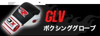 ボクシンググローブ(GLV)