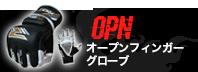 オープンフィンガーグローブ(OP