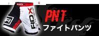 ファイトパンツ(PNT)