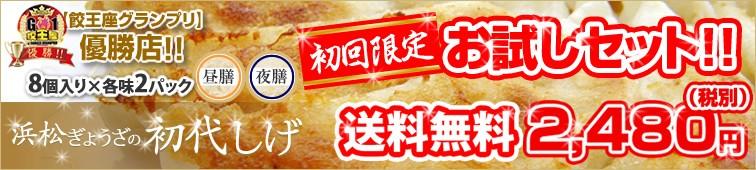 ■浜松ぎょうざ初代しげ お試しセット【初回限定】送料無料!!