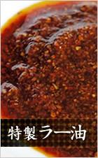浜松ぎょうざの初代しげ【特製ラー油(からし粒)】●とくせいらーゆ(からしつぶ)