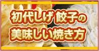 浜松ぎょうざの初代しげ 餃子の美味しい焼き方マニュアル