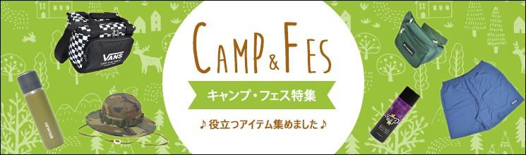 キャンプ フェス特集