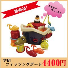 学研 フィッシングボート(本体、魚4匹、カップ、くし、魚ツメブラシ、船長、うきわ、釣さお) お風呂で遊べる知育玩具 4320円