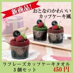 ラフレーズ カップケーキタオル 3種類アソート 1個120円